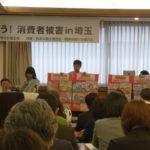 地域で防ごう!消費者被害in埼玉全体風景