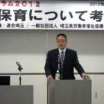 2012年度教育フォーラムの様子1