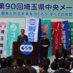 第90回埼玉県中央メーデーで挨拶する小林理事長
