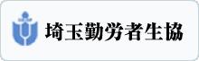埼玉生協|ユーアイコープ 生協(コープ/COOP)の共済はCO・OP共済